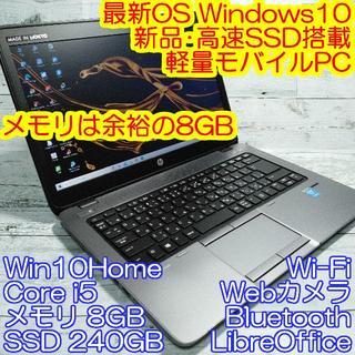 HP - 新品SSD HP 840G1 ノートパソコン i5 8GB DVD カメラ