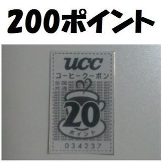 ユーシーシー(UCC)のUCC 200ポイント(その他)