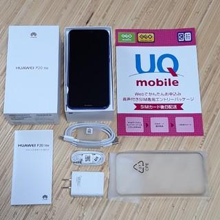 アンドロイド(ANDROID)のP20lite クラインブルー  無料UQモバイルSIM付属(スマートフォン本体)