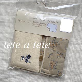 プティマイン(petit main)のテータテート 刺繍 抱っこ紐 ベルトカバー 新品 未使用 プティマイン(抱っこひも/おんぶひも)