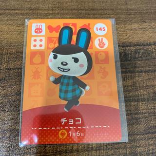 任天堂 - どうぶつの森 amiibo カード  チョコ no 145