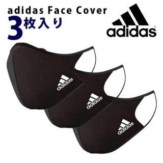 adidas - adidas マスクカバー 3枚