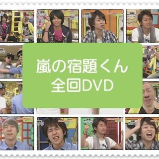 嵐 - 嵐の宿題くん 全回 DVD36枚