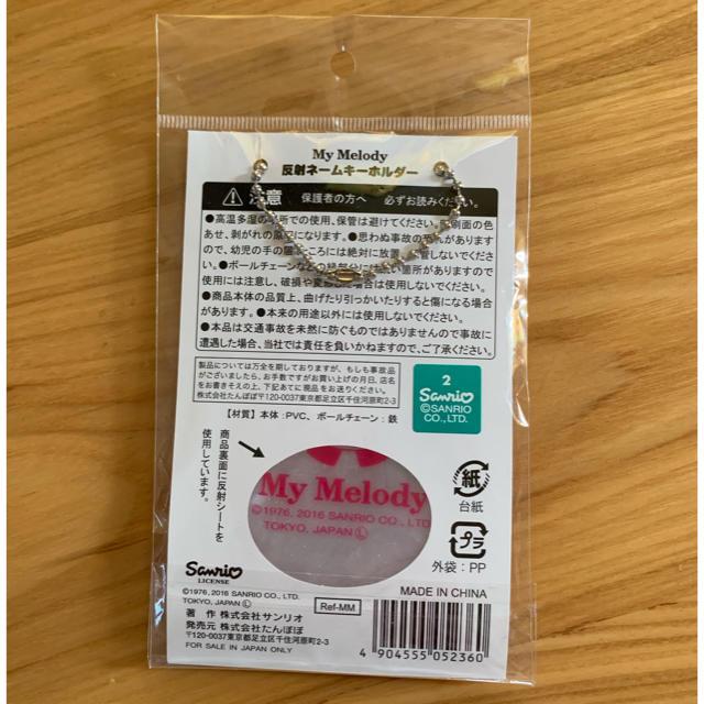 マイメロディ(マイメロディ)のマイメロディ 反射ネームキーホルダー (300円) エンタメ/ホビーのおもちゃ/ぬいぐるみ(キャラクターグッズ)の商品写真