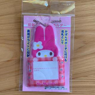 マイメロディ - マイメロディ 反射ネームキーホルダー (300円)
