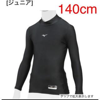 MIZUNO - 新品 ミズノ 野球 140cm 長袖 ハイネック  アンダーシャツ