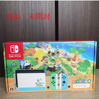 Nintendo Switch - Nintendo Switch あつまれどうぶつの森セット 新品未使用未開封