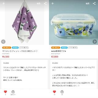 アンソロポロジー(Anthropologie)のアンソロポロジー ガラスのタッパーウェア♡(容器)
