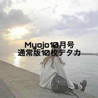 Myojoデタカ