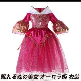 ディズニー(Disney)の眠れる森の美女 オーロラ姫 衣装 ワンピース ドレス110(ドレス/フォーマル)