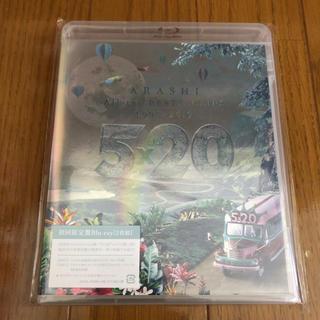 アラシ(嵐)の嵐 5×20  初回限定盤Blu-ray(ミュージック)
