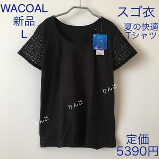ワコール(Wacoal)のワコール 夏の快適Tシャツ 黒 L(Tシャツ(半袖/袖なし))