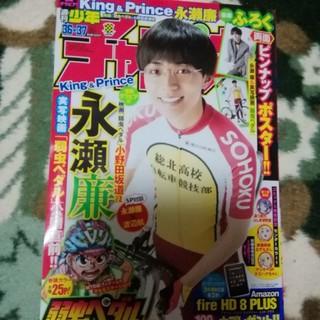 アキタショテン(秋田書店)の週刊少年チャンピオン 36.37号 永瀬廉(少年漫画)