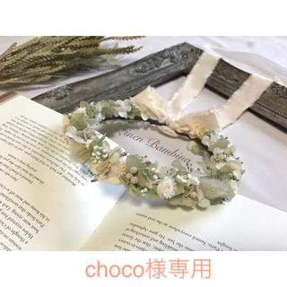 choco様専用 (お子様用花かんむり❁⃘*.゚)(ドライフラワー)