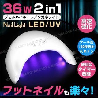 ジェルネイル UV LEDライト ネイルライト ネイルドライヤー 36w