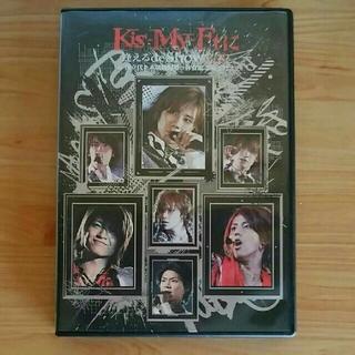 キスマイフットツー(Kis-My-Ft2)のKis-My-Ftに逢えるde Show vol.3 at 国立代々木競技場(ミュージック)