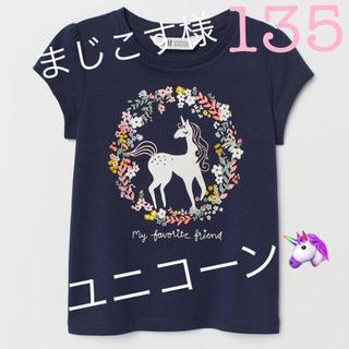 エイチアンドエム(H&M)のまじこす様(Tシャツ/カットソー)