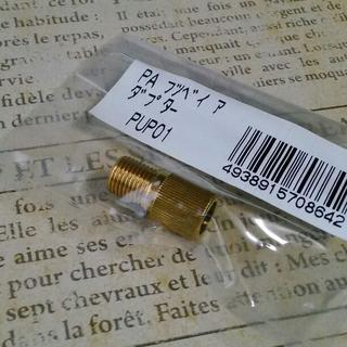 Panaracer 1個 仏式→米式 フレンチバルブアダプター BFP-FA(パーツ)