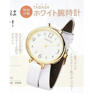 新品☆素敵なあの人 2020年3月号 付録  タバサ ホワイトアクセサリー (腕時計)