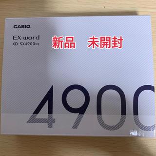 カシオ(CASIO)の電子辞書 カシオ EX-word XD-SX4900WE ホワイト(その他)
