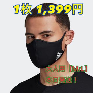 アディダス(adidas)のアディダス フェイスカバー  大人用 M/L 1枚(その他)