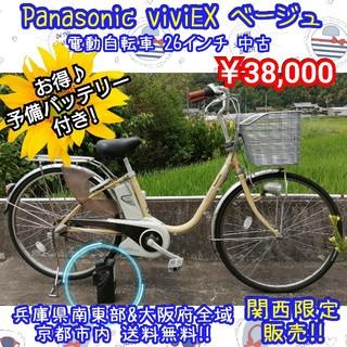 パナソニック(Panasonic)のPanasonic viviEX ベージュ 新基準 電動自転車 中古 26インチ(自転車本体)