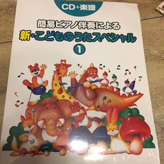 新品未開封 CD+楽譜 簡易ピアノ伴奏による新・こどものうたスペシャル1(童謡/子どもの歌)