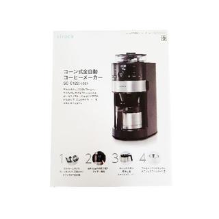 siroca コーン式全自動コーヒーメーカー SC-C122(その他)