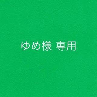 ジャニーズジュニア(ジャニーズJr.)のゆめ様専用(アイドルグッズ)