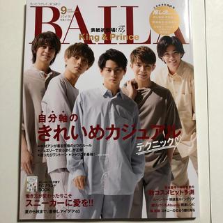 BAILA9月号 King&Prince 表紙  「新品未読」(ファッション)