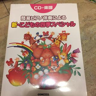CD+楽譜 簡易ピアノ伴奏による  新・こどもの四季スペシャル(童謡/子どもの歌)