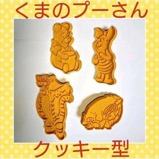 Disney - 美品★WILTON くまのプーさん クッキー型 クッキーカッター ディズニー