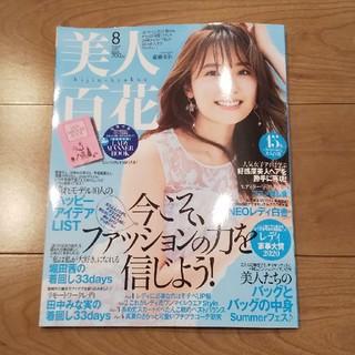 カドカワショテン(角川書店)の美人百花 2020年 08月号(その他)