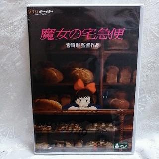 ジブリ - 新品♡魔女の宅急便 デジタルリマスター版 DVD 正規ケース付き【特典ディスク】