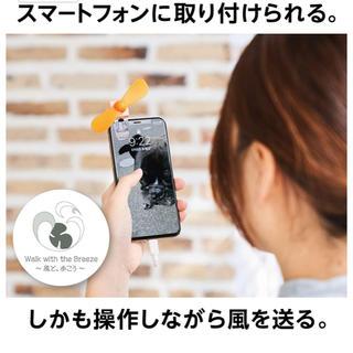 ドウシシャ(ドウシシャ)のドウシシャ スマホクリップファン iPhone(モバイルケース/カバー)