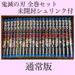 集英社 - 鬼滅の刃 全巻セット 新品未開封 シュリンク付 通常版