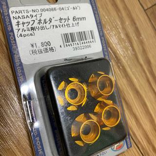 アルミ削り出しキャップホルダーセット M6 ゴールド4個