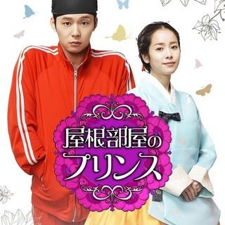 ジェイワイジェイ(JYJ)の韓国ドラマ 屋根部屋のプリンス DVD(韓国/アジア映画)