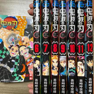 集英社 - 鬼滅の刃6〜12巻 おまけ付き!