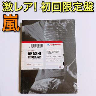 アラシ(嵐)の激レア! 嵐 AROUND ASIA 初回限定盤 DVD 美品 大野智 櫻井翔(ミュージック)