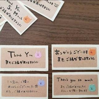 ゆるゆるThank Youシール(カード/レター/ラッピング)