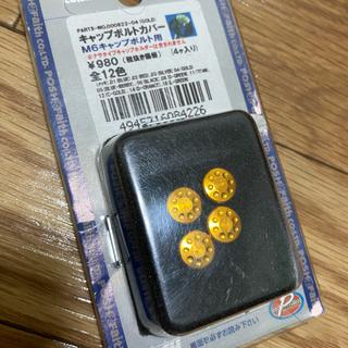 POSH キャップボルトカバー M6用 ゴールド 4個セット汎用