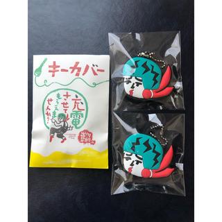 【2個】出川哲朗の充電させてもらえませんか キーカバー 限定品(お笑い芸人)