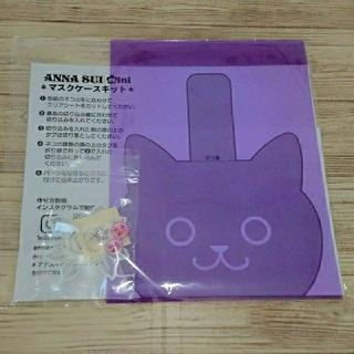 アナスイミニ(ANNA SUI mini)のANNA SUI mini 未使用 マスクケースキット ノベルティ (その他)