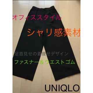 ユニクロ(UNIQLO)のユニクロ 黒 ワイド(その他)