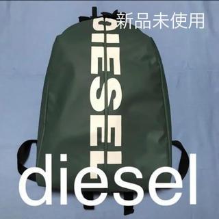 ディーゼル(DIESEL)の大人気のデザイン 爽やかグリーン DIESEL リュック 新品未使用(バッグパック/リュック)