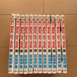 思い、思われ、ふり、ふられ 1〜12巻 全巻セット