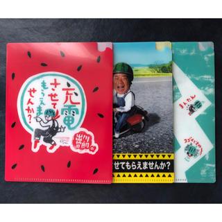 【3枚】出川哲郎の充電させてもらえませんか? クリアファイル(お笑い芸人)