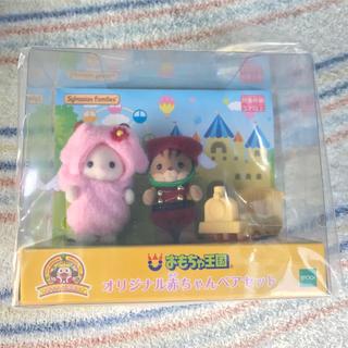 EPOCH - 新品 シルバニア おもちゃ王国 オリジナル赤ちゃん ショコラうさぎ くるみリス