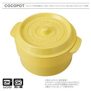 【赤字★覚悟】お弁当箱 ココポット ラウンド ライトレモン(弁当用品)